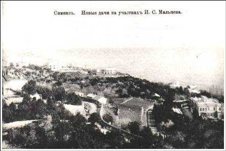 Симеиз, дача Мальцова, начало 20 века